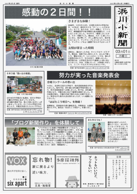 One of several newspapers built on Movable Type, from Hamagawa Elementary School in Okinawa, Japan