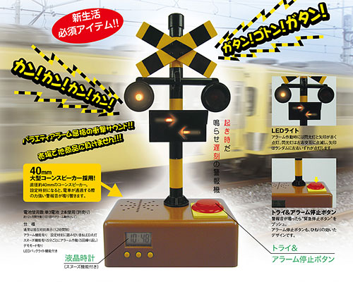 Railroad Crossing Alarm Clock makes your worst nightmares real!