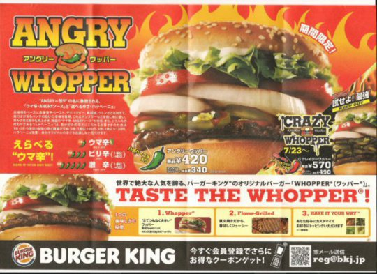 Burger King Japans Crazy Whopper Will Have You Feelin HOT