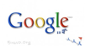 Google walked away: Portions of the 'Gu ge' characters are walking away.