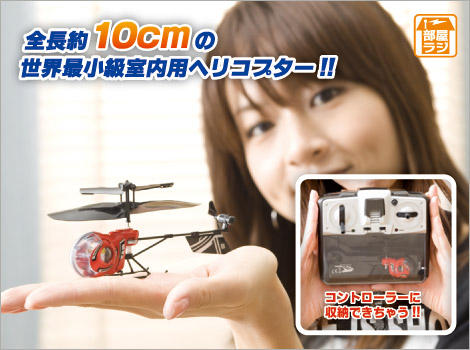 The Mini Bee radio-controlled helicopter is only 4-inches long!