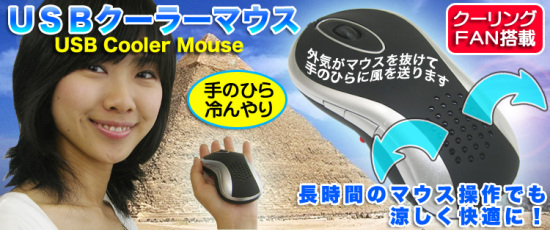USB Cooler Mouse Beats the Heat with a Fan in Hand