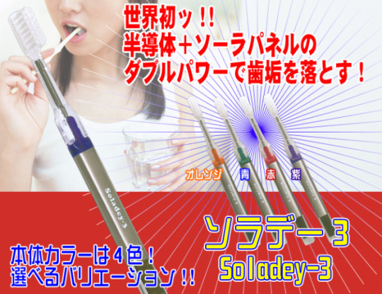 Solar Powered Soladey 3 Toothbrush Dissolves Plaque