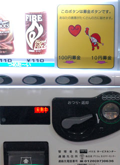 Charity Vending Machine