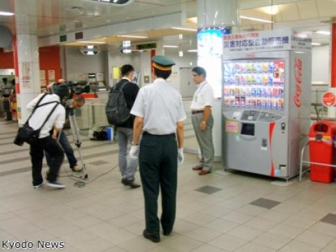 Special drinks vending machine in Kyoto subway station