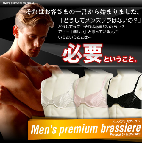 Bra for Men