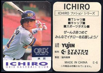 Ichiro Suzuki does the Orix Blue Wave