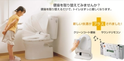 The Toilet of the Future, Today!