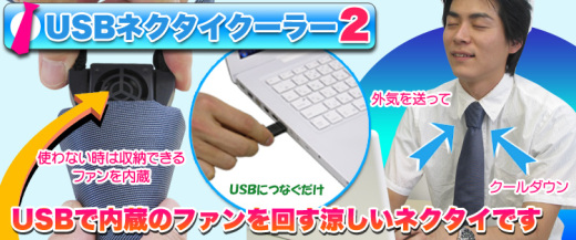 Cool off in the office with new & improved USB Necktie 2