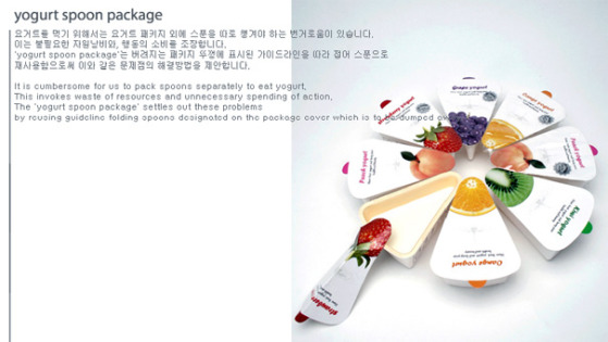 Yogurt Spoon Package by Cho Hye-seung